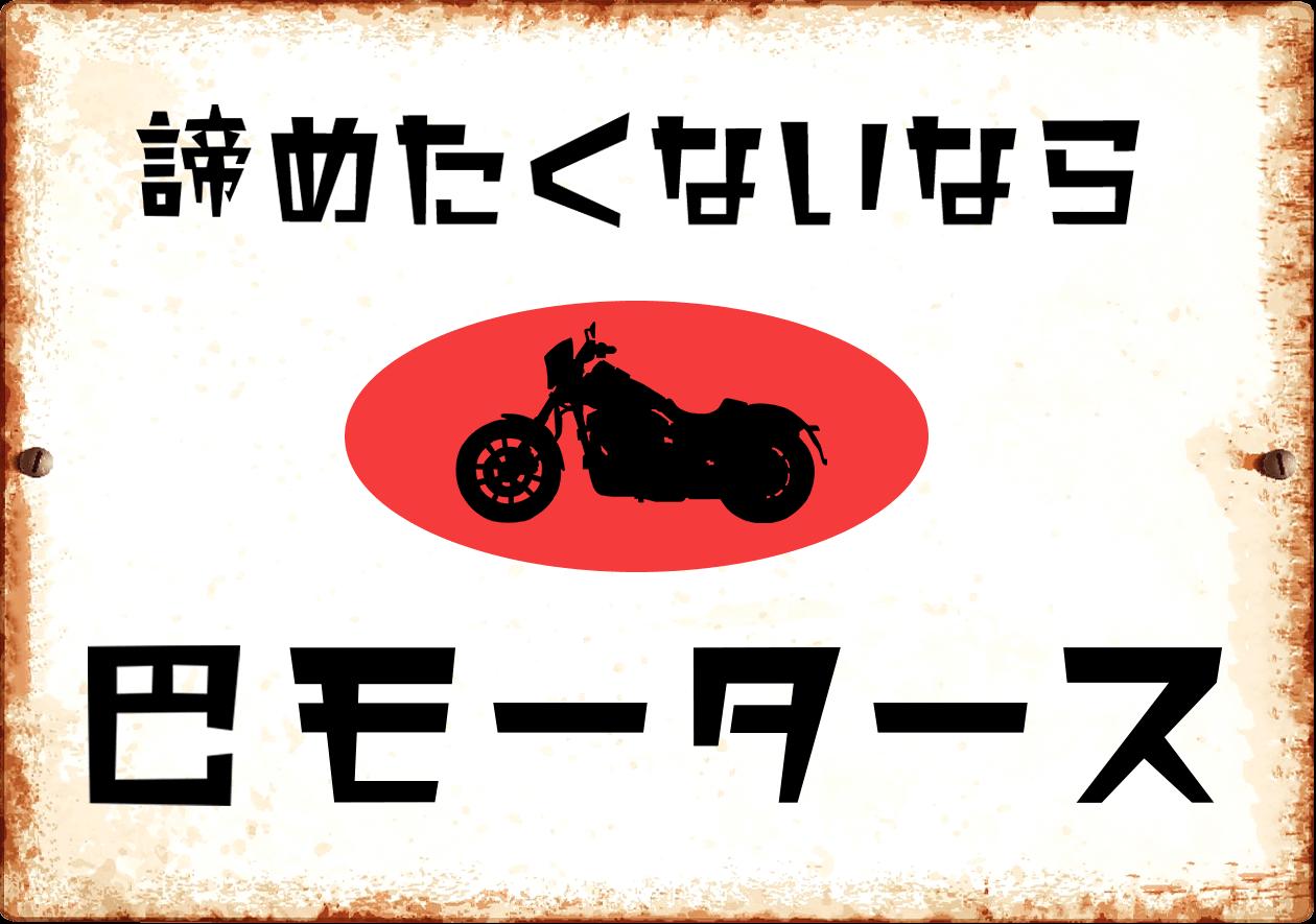 如果您不想放棄,Tomoe Motors